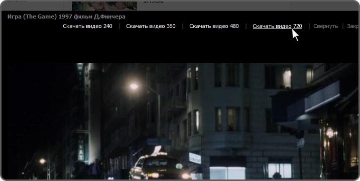 видео вконтакте, скачать видео в контакте, фильмы вконтакте, download video vkontakte.ru